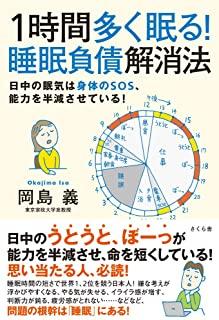 当院心理士の岡島義の書籍が発売されました。