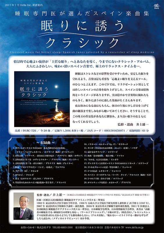 当院理事長の井上雄一が監修いたしましたリラクシング・クラシック・アルバムCDが発売されました。