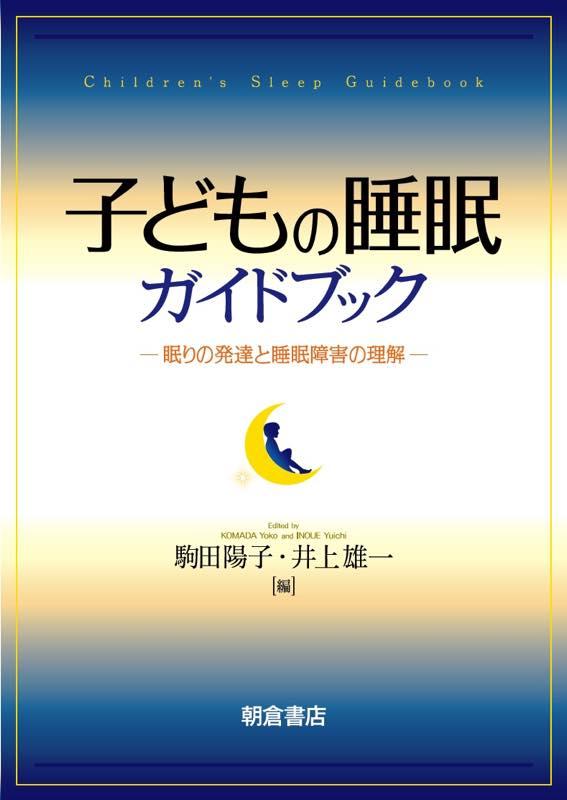 当院理事長の井上雄一編集の書籍が発売されます。