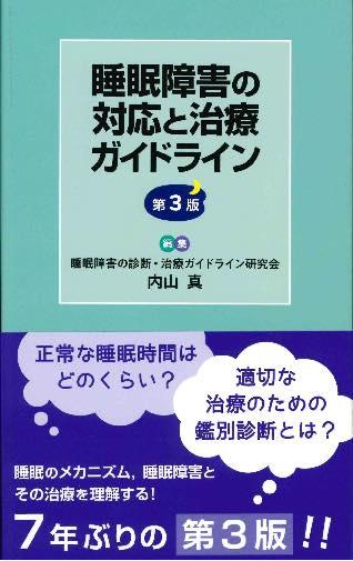 当院理事長の井上雄一が執筆に参加した書籍が発売されました。