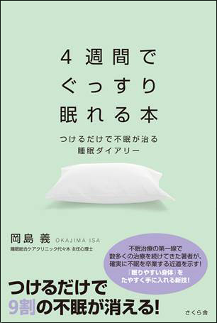 4週間でぐっすり眠れる本―つけるだけで不眠が治る睡眠ダイアリー