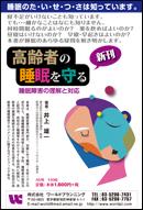 高齢者の睡眠を守る -睡眠障害の理解と対応-
