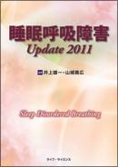 睡眠呼吸障害Update2011