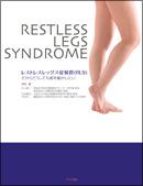 レストレスレッグス症候群(RLS)