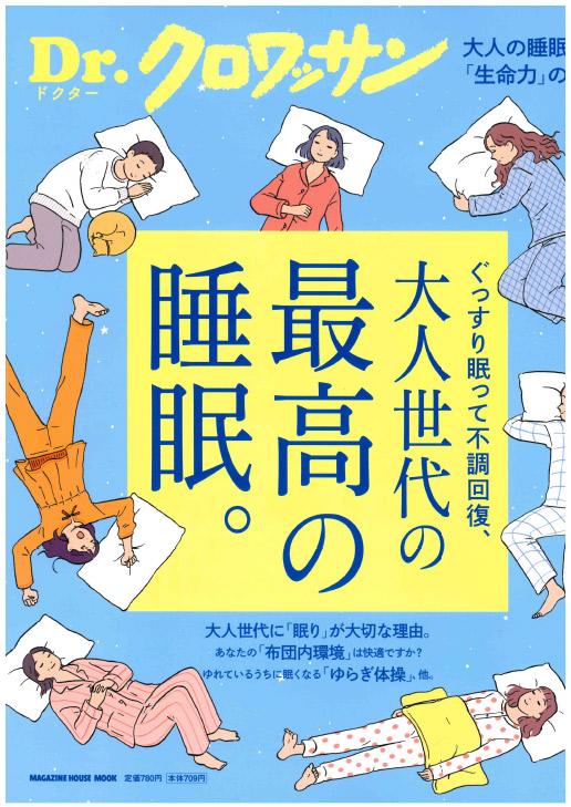 「Dr.クロワッサン」特集:大人世代の最高の睡眠
