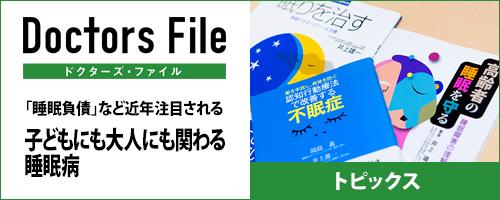 Doctors File 睡眠総合ケアクリニック代々木 特集記事