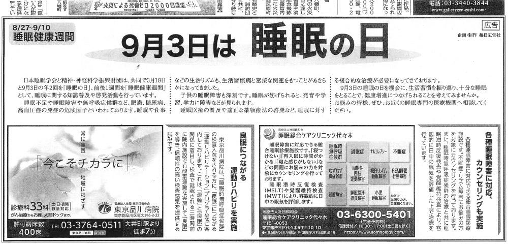 9月3日(金)、毎日新聞朝刊にクリニックの広告が掲載されました。