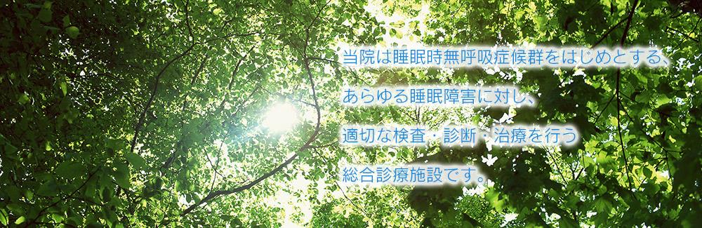 睡眠総合ケアクリニック代々木