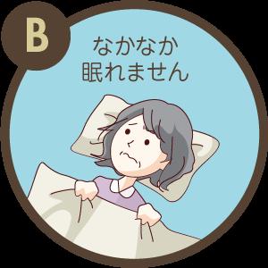 症状B / なかなか眠れません