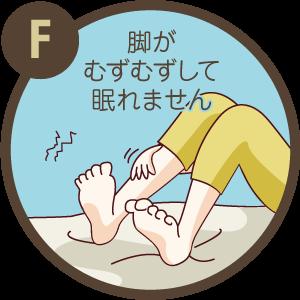 症状F / 脚がむずむずして眠れません